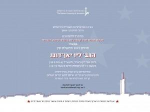 הזמנה לטקס הפתיחה של מכון קונפוציוס
