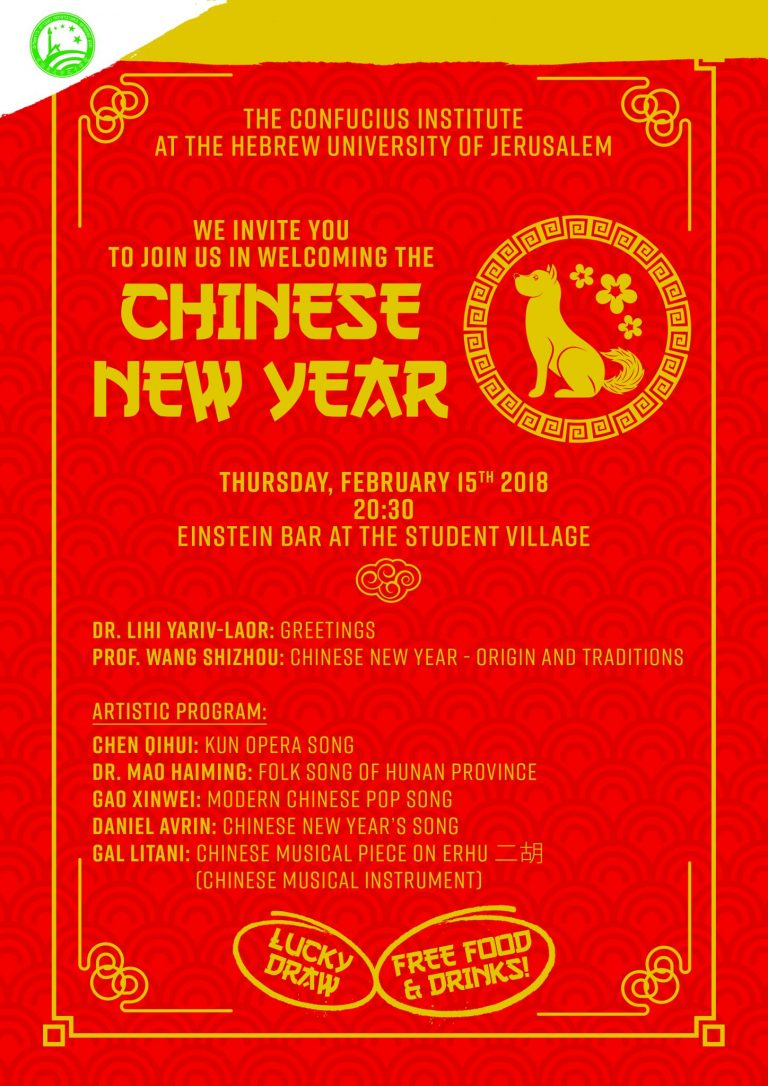 chinese new year invitation 768x1086jpg