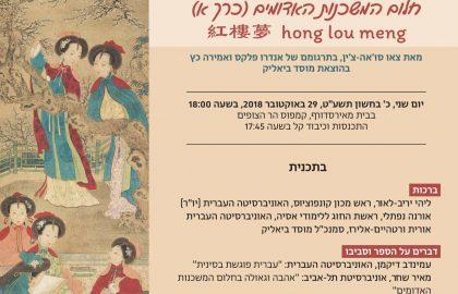 """ערב השקת המהדורה העברית של """"חלום המשכנות האדומים"""""""