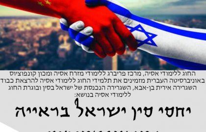 מפגש עם שגרירת ישראל בסין – אירית בן-אבא