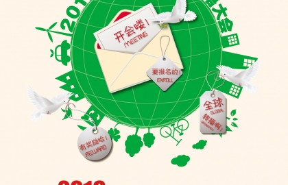 2016 Chinese Proficiency Competition for Foreigners across the Globe