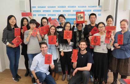 פעילות לשנה הסינית החדשה 2017
