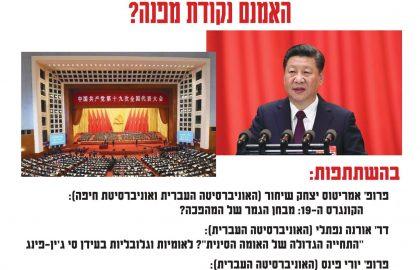 הקונגרס ה-19 של המפלגה הקומוניסטית הסינית: האמנם נקודת מפנה?