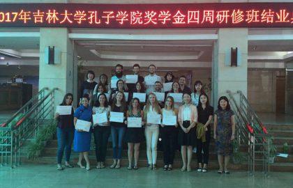 קורס קיץ באוניברסיטת ג'ילין בסין