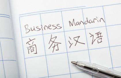 סינית לעסקים