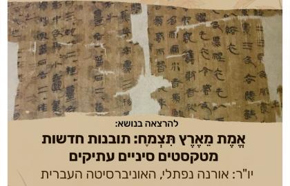 אמת מארץ תצמח: תובנות חדשות מטקסטים סיניים עתיקים