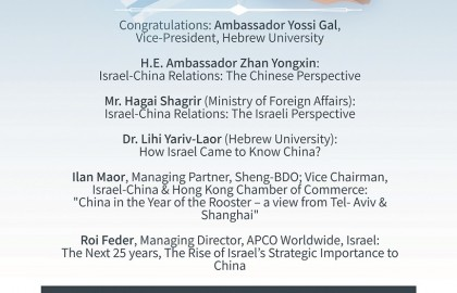 25 שנה לכינון יחסים דיפלומטיים בין ישראל לסין