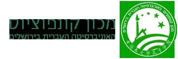 מכון קונפוציוס האוניברסיטה העברית בירושלים