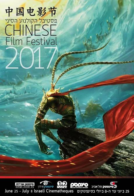פסטיבל הקולנוע הסיני