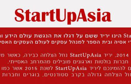 יריד התעסוקה  StartUpAsia – נובמבר 2015