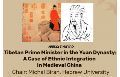 Tibetan Prime Minister in the Yuan Dynasty