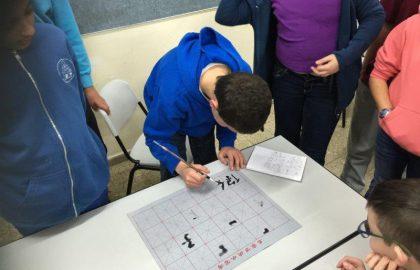 """לימוד סינית בבית הספר ע""""ש יאנוש קורצ'אק – ינואר 2016"""