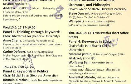 כנס Keywords in Chinese Thought  and Literature – יוני 2016