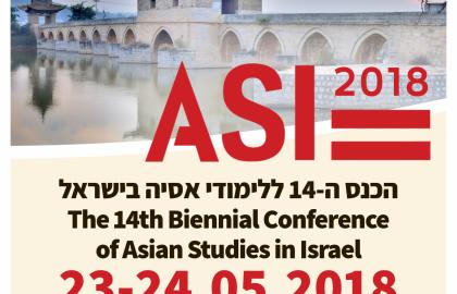 הכנס הדו-שנתי ללימודי אסיה בישראל