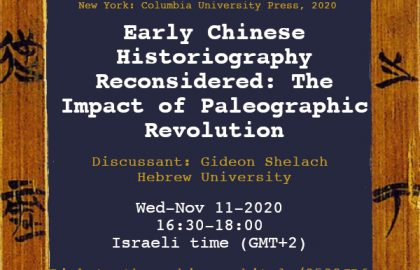 Prof. Yuri Pines –  Early Chinese Historiography Reconsidered: The Impact of Paleographic Revolution