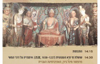יום עיון: בודהיזם ותולדות הטנגוטים